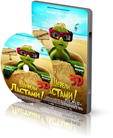 Шевели ластами (DVDRip, 2010)