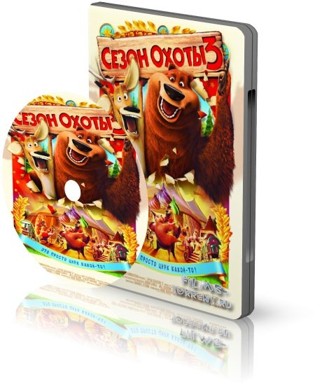 Сезон охоты 3 (DVDRip, 2010)