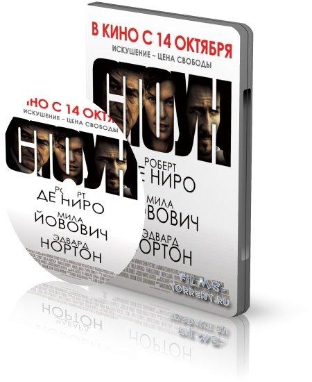 Стоун (DVDRip, 2010)