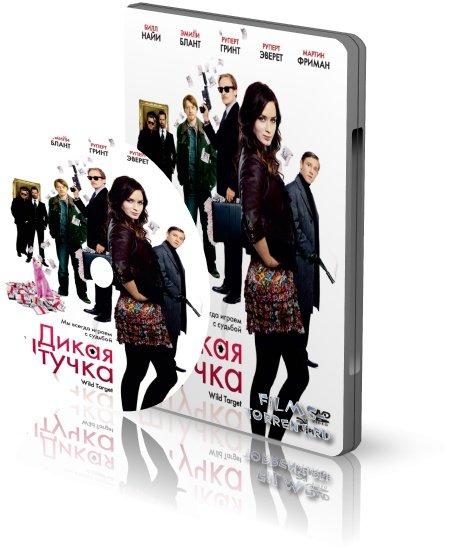 Дикая штучка (HDRip, 2010)