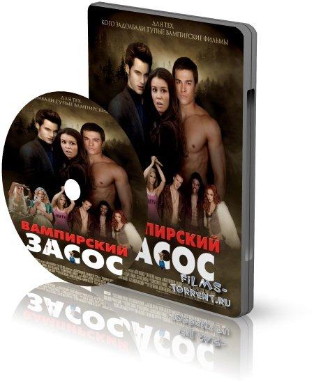 Вампирский засос (DVDRip, 2010)