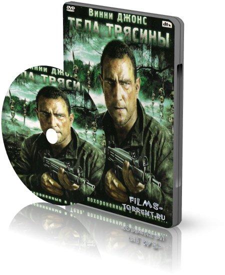 Тела трясины / Черная топь (DVDRip, 2009)