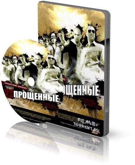 Непрощенные  (DVDRip, 2009)