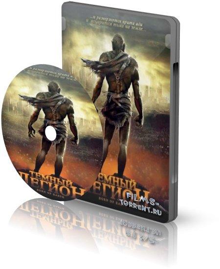 Темный легион (DVDRip, 2008)