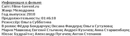 Про любоff  (DVDRip, 2010)