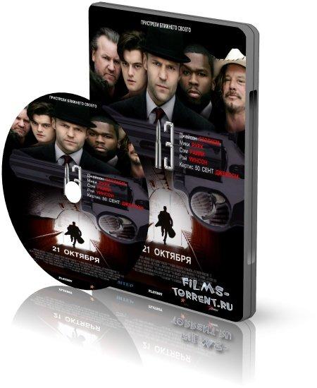 Тринадцать / 13 (DVDRip, 2010)