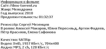 Карусель (SATRip, 2010)