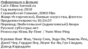 Настоящая легенда (DVDRip, 2010)