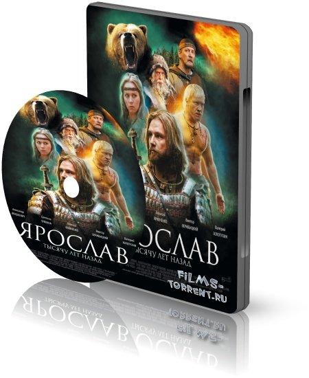 Ярослав. Тысячу лет назад (DVDRip, 2010)
