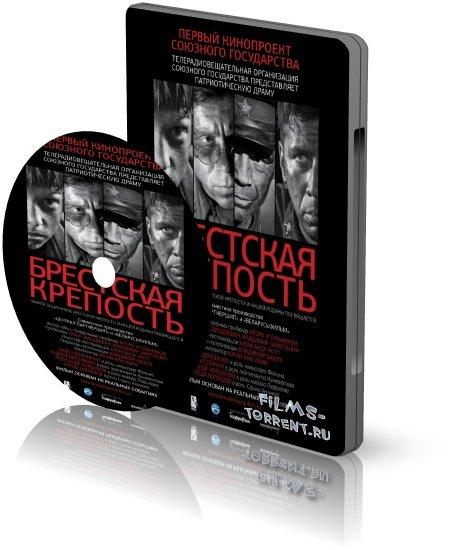 Брестская крепость (DVDRip, 2010)