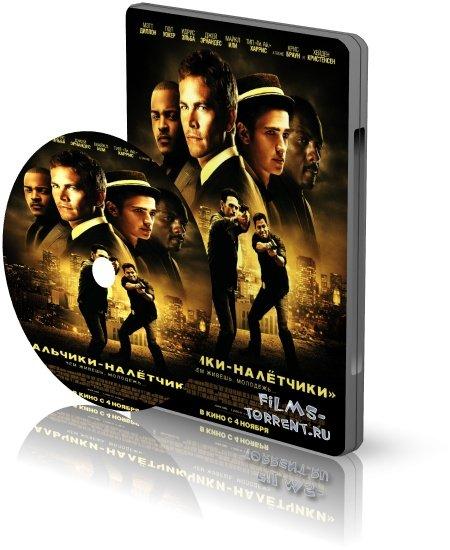 Мальчики-налетчики (DVDRip, 2010)