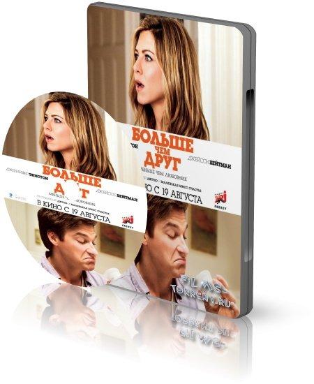 Больше, чем друг (DVDRip, 2010)
