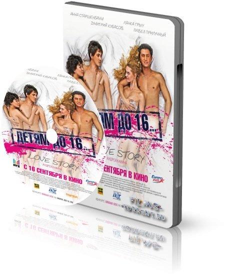 Детям до 16 (DVDRip, 2010)