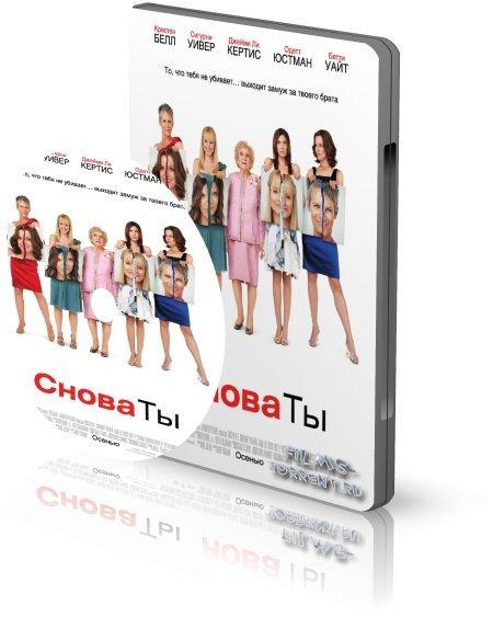 Снова ты (DVDRip, 2010)