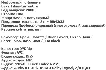 Discovery Открыть неизвестное с Джошем Бернштейном (DVDRip, 2008)