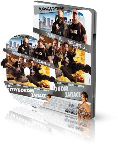Копы в глубоком запасе (DVDRip, 2010)