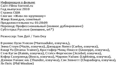 Мармадюк (BDRip, 2010)