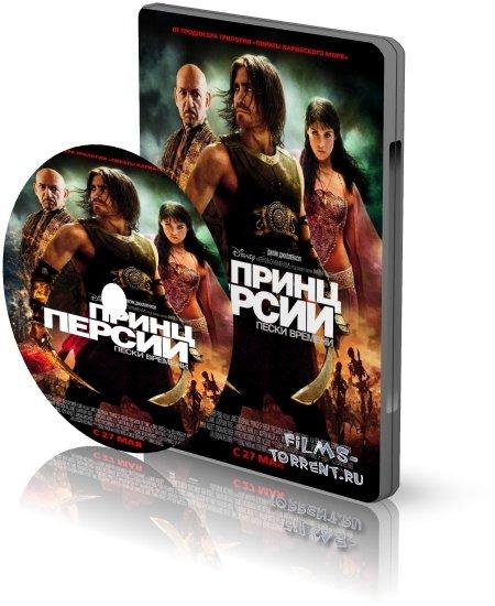 Принц Персии: Пески времени (HDRip, 2010)