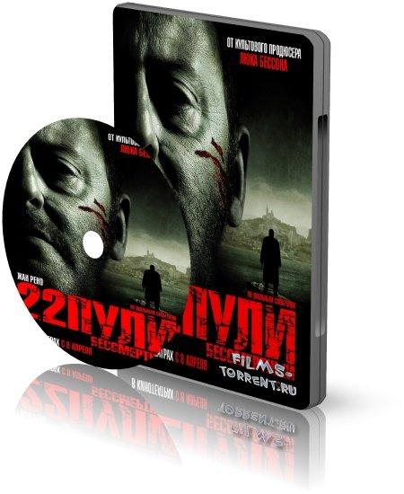 22 пули. Бессмертный (DVDRip, 2010)