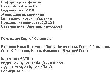 Антиснайпер 3. Новый уровень (SATRip, 2010)