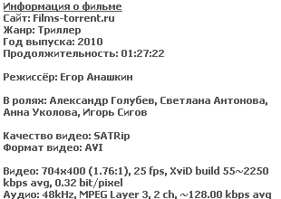 ����� ���� (SATRip, 2010)