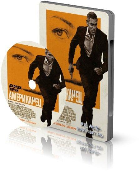 Американец (DVDRip, 2010)