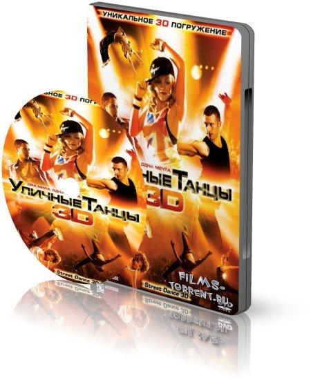 Уличные танцы 3D (DVDRip, 2010)