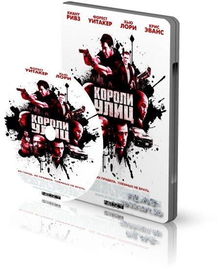 Короли улиц (HDRip, 2008)