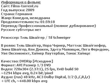 Красавчик 2 (DVDRip, 2009)
