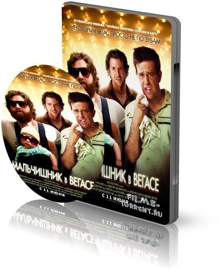 ���������� � ������ (DVDRip, 2009)