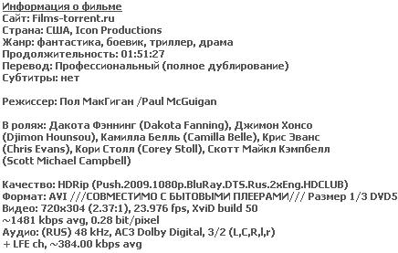 Пятое измерение (HDRip, 2009)