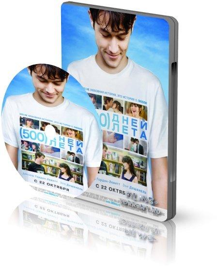 500 дней лета (BDRip, 2009)