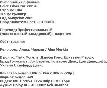 Напротив по коридору (HDRip, 2009)