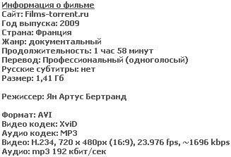 Дом (HDRip, 2009)