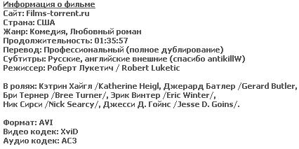 Голая правда (BDRip, 2009)