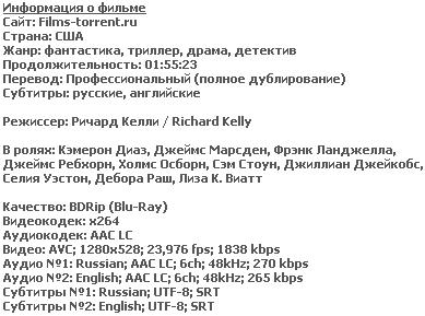 Посылка (BDRip, 2009)