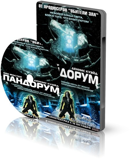 Пандорум (HDRip, 2009)