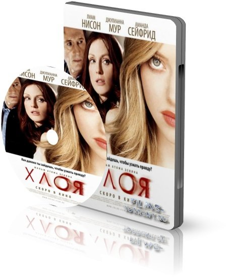 Хлоя (DVDRip, 2009)