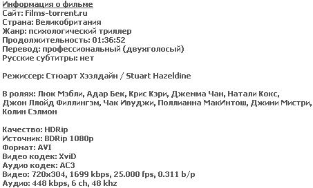 Экзамен (HDRip, 2009)