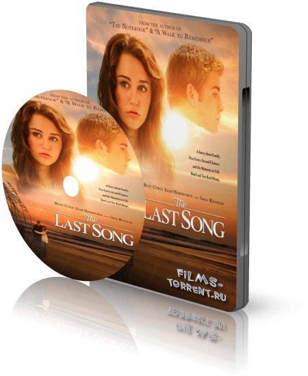 Последняя песня (DVDRip, 2010)