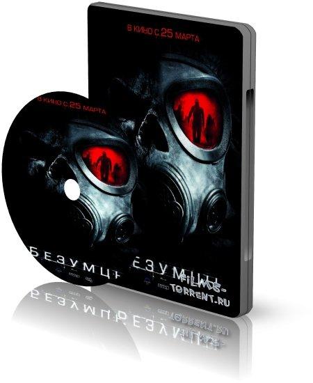 Безумцы (HDRip, 2010)