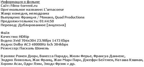 Сердцеед  (HDRip, 2010)