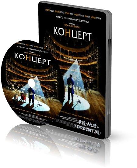 Концерт (DVDRip, 2009)