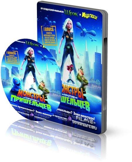 Монстры против пришельцев (HDRip, 2009)