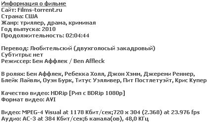 Город воров (HD Rip, 2010)