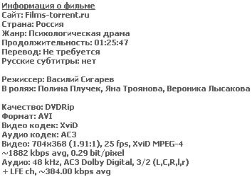 Волчок (DVDRip, 2009)