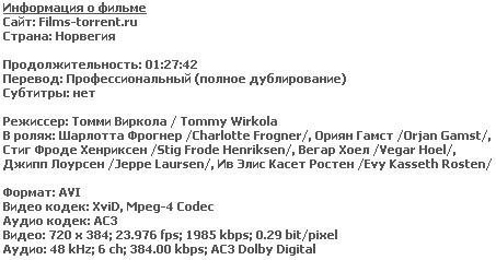 �������� �������� ���� (HDRip2009)