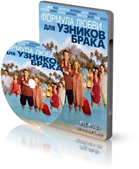 Формула любви для узников брака (BDRip, 2009)