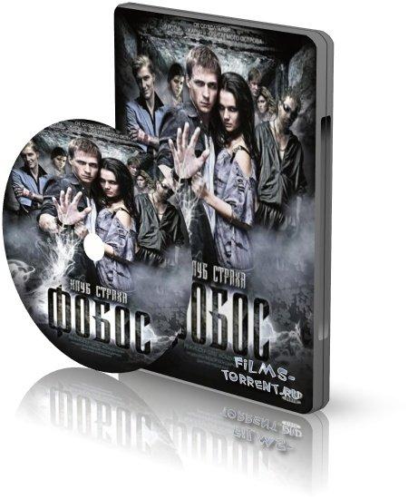 Фобос. Клуб страха (DVDRip, 2010)