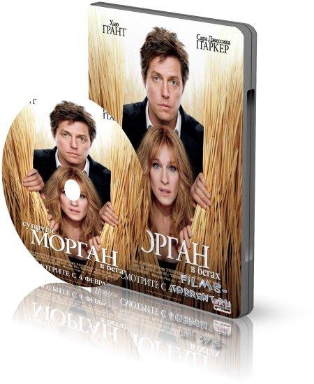 Супруги Морган в бегах HD Rip (2009)